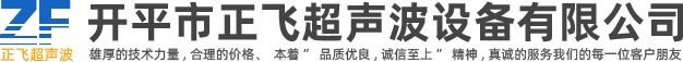 开平市正飞超声波设备有限公司